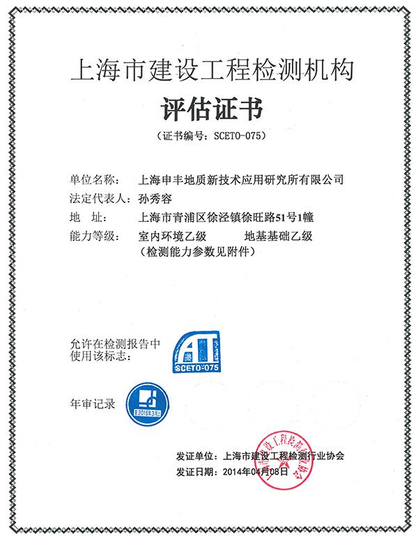 上海市建设工程检测机构评估证书