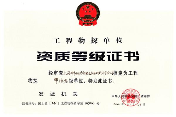 工程物探单位资质等级证书